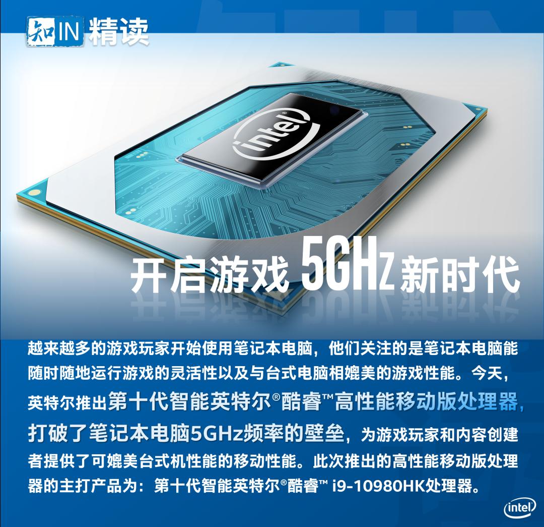 第十代智能英特尔酷睿高性能移动版处理器,开启游戏5GHz新时代
