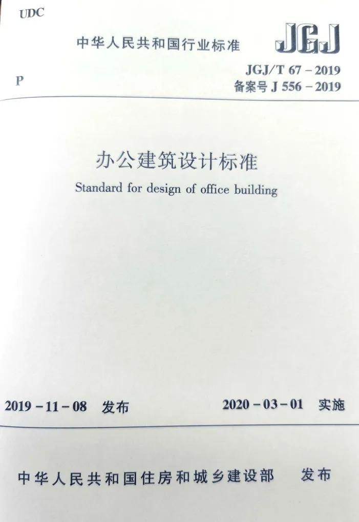 新规出炉!《办公建筑设计标准》自2020年3月1日开始实施!