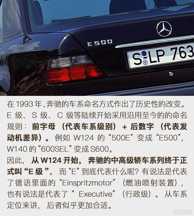 """奔驰的维生素""""E""""解读E级的历史与设计"""