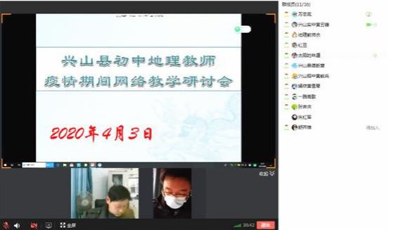 湖北兴山县成功举办初中地理网络教学研究工作会议