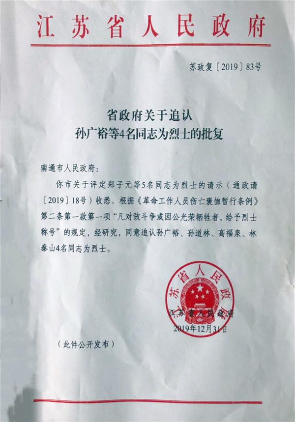 """墩头镇有个烈士命名的""""英雄村""""新增一位革命烈士"""