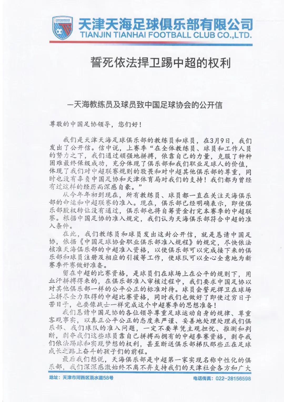 天海自筹3.67亿资金能否稳定完成赛季? 相信足协公正裁决