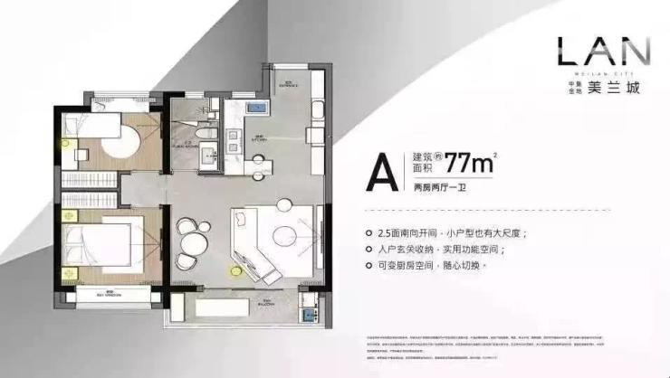 北上海首个TOD【中集金地美兰城】4.3认筹,总价300万起
