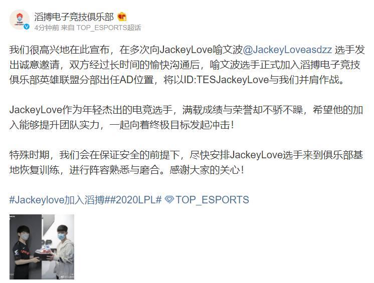 TES官宣:前IG下路选手Jackeylove正式加入担任AD位置