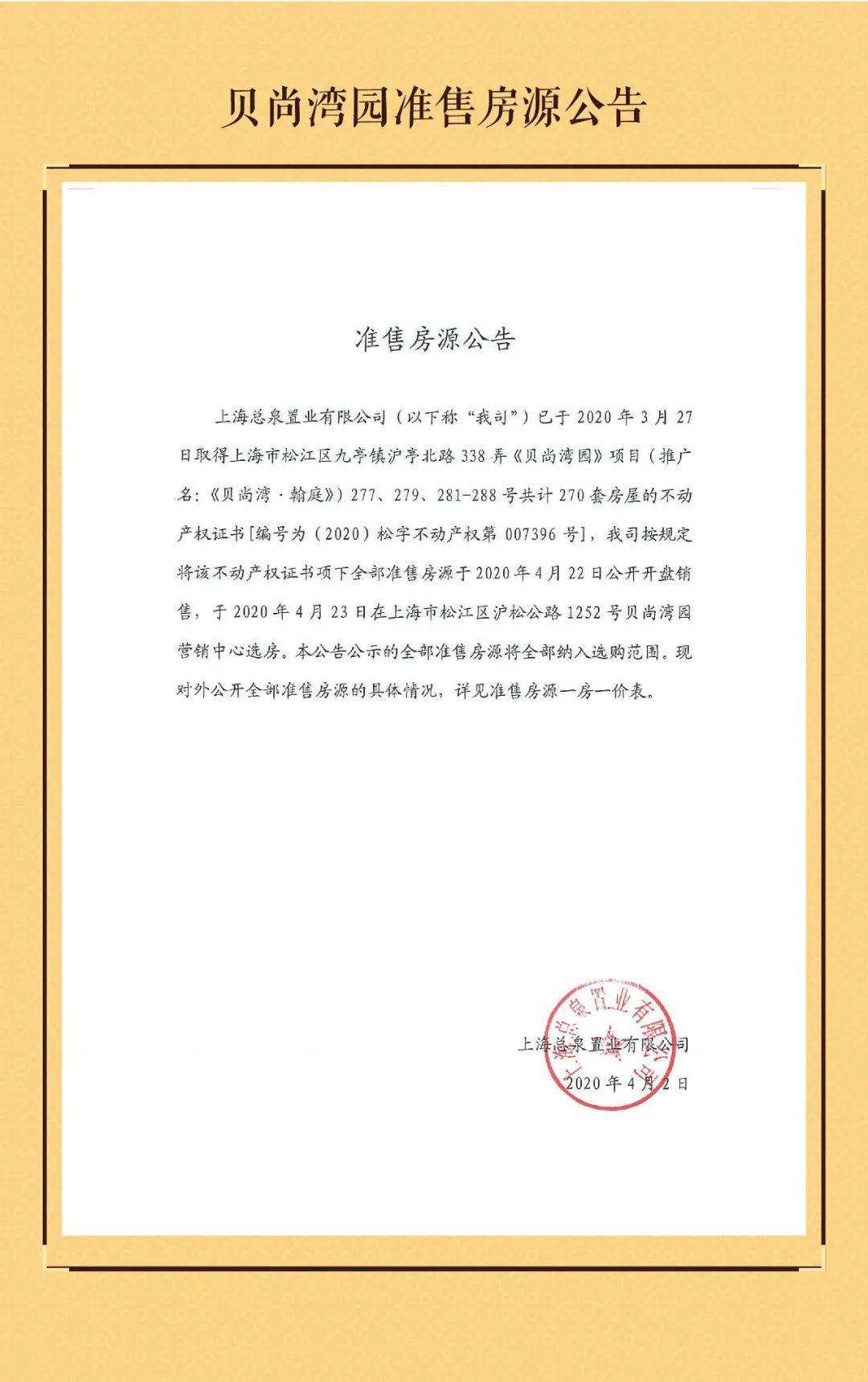 九亭「贝尚湾」二期认筹中,主力户型104