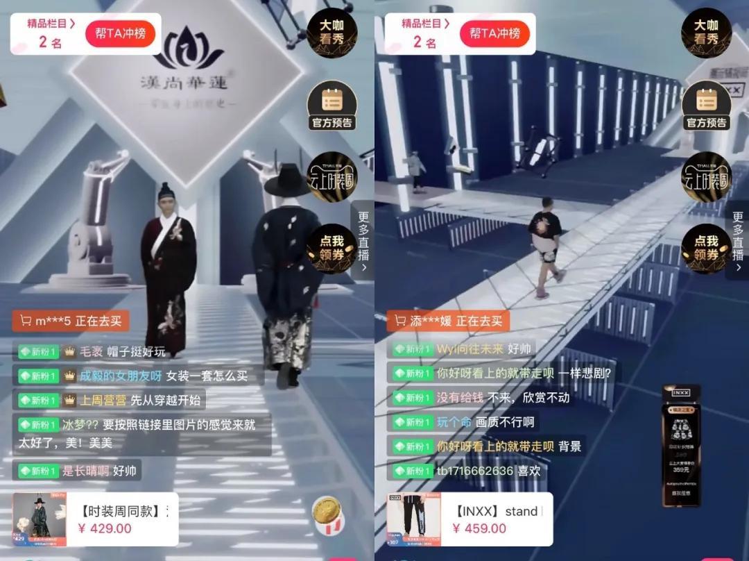 消息资讯@云上的上海时装周:被放大的与被忽视的,