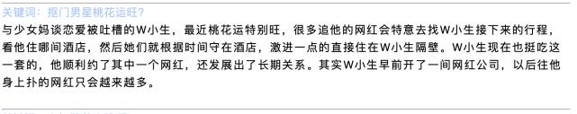 卓伟徒弟曝疑似魏大勋与网红发展恋情关系:跟踪行程同住一个酒店