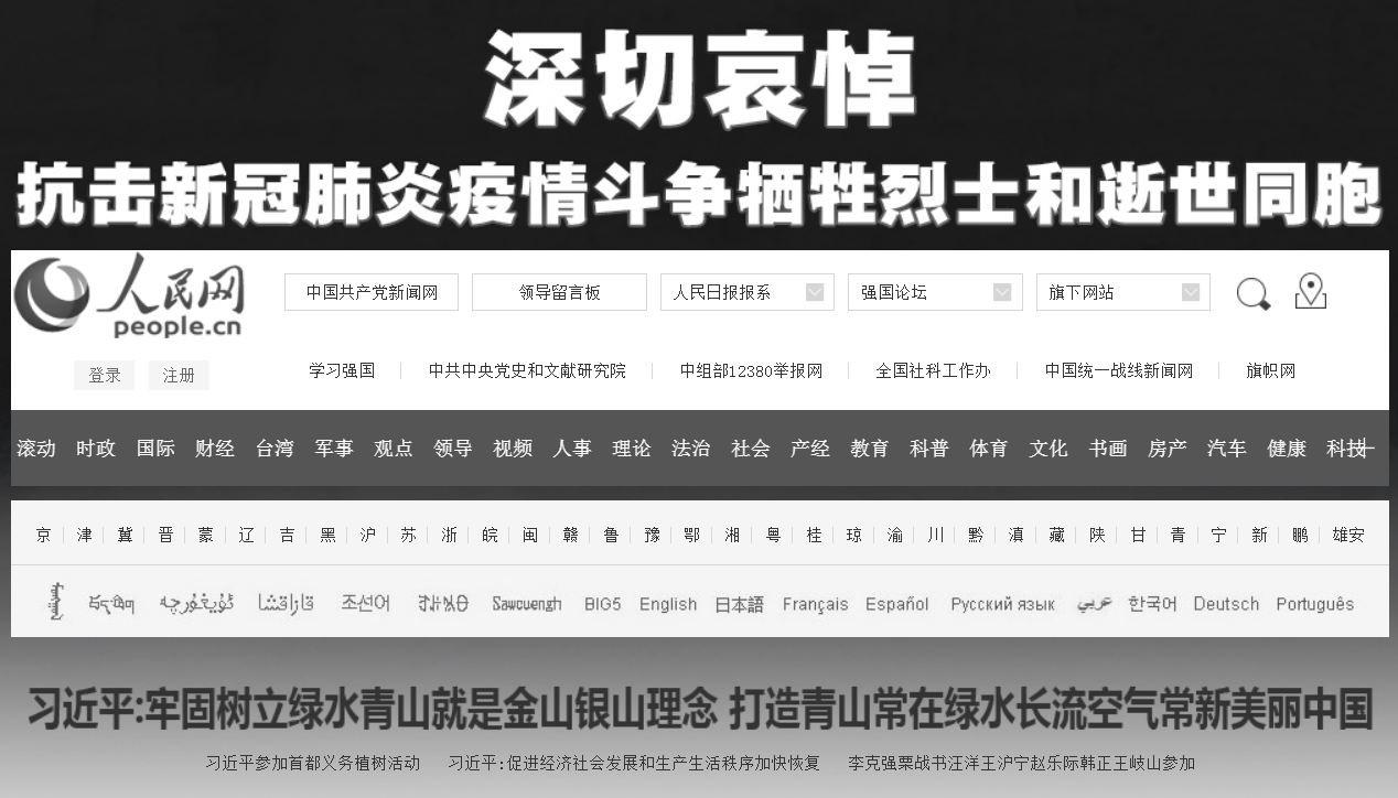 举国志哀,诸多政务、新闻及门户网站以黑白主色悼念逝世同胞