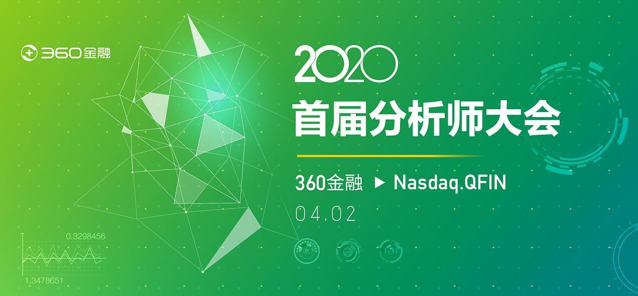 360金融首届分析师大会 公布2020年两大关键四项目标