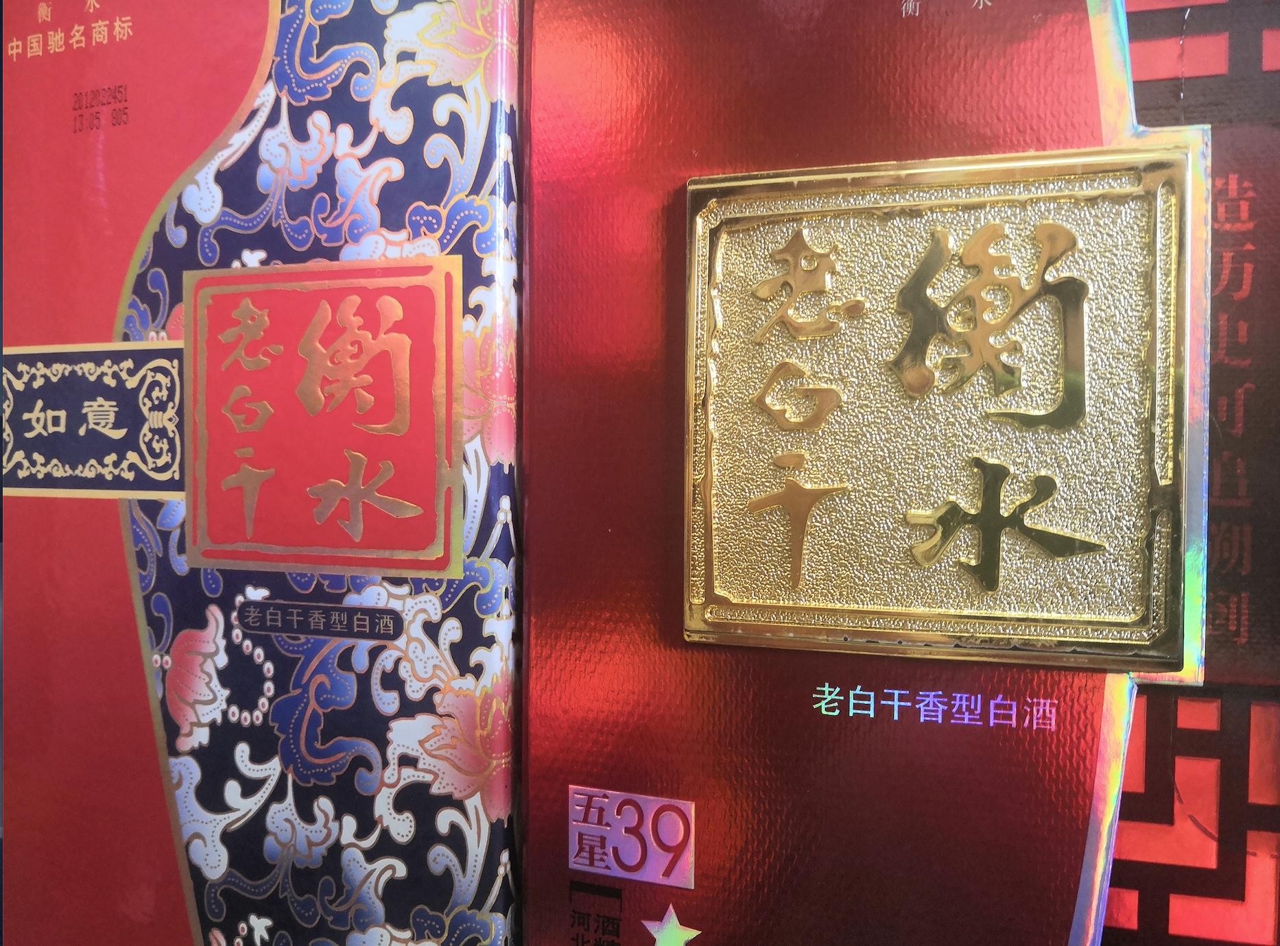 """老白干酒股价创历史新低 """"河北王""""举步维艰"""