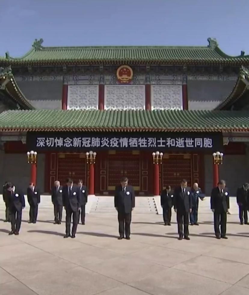 【这一刻,全中国默哀三分钟】2020年4月4日上午10时,全国哀悼