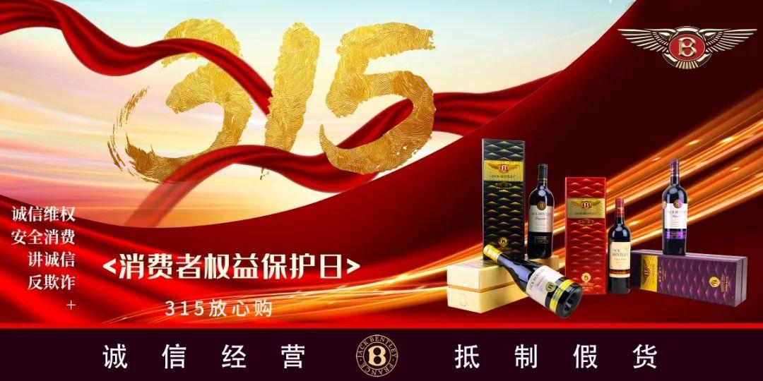 315消费者权益保护日 #宾利美酒为品质代言#!