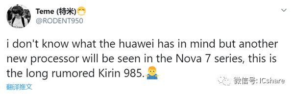 华为全新5G SOC麒麟985曝光:nova 7系列要用