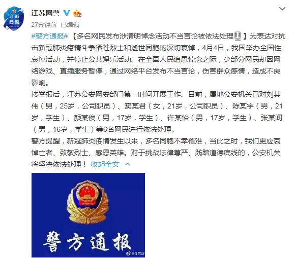 多名网民发布涉清明悼念活动不当言论,造成不良影响,被依法处理
