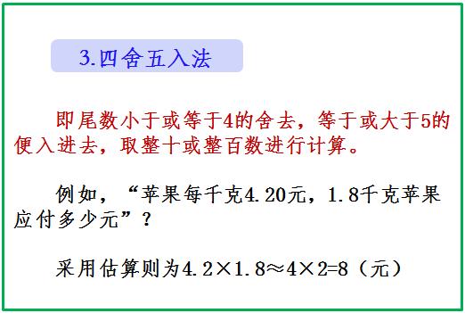 曹银娣张宇峰不和_小学数学要想做题快,这12种估算方法一定要掌握! odin3 贴图吧v1 ...