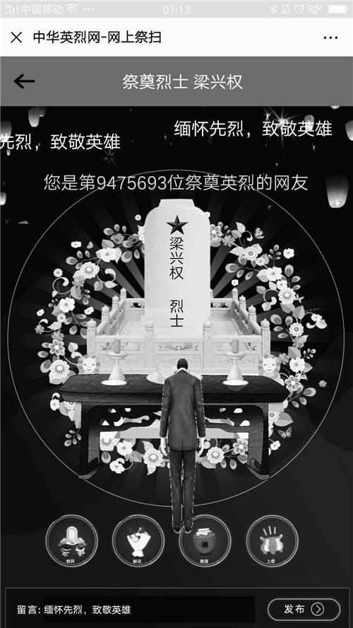 [消息资讯]河南新乡:缅怀英烈 祭奠英雄,