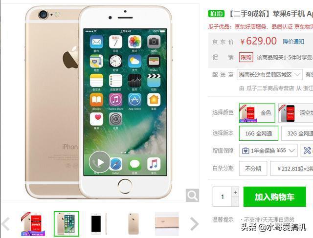 一台iPhone用五年?每年买一台千元机不香吗?