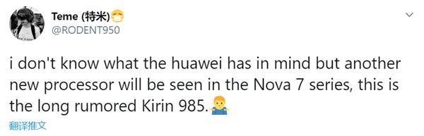 华为麒麟985曝光:全新5G SOC