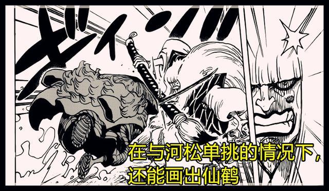 海贼王976话分析:堪十郎是史诗级的战斗力,果实已到觉醒的状态_恶魔
