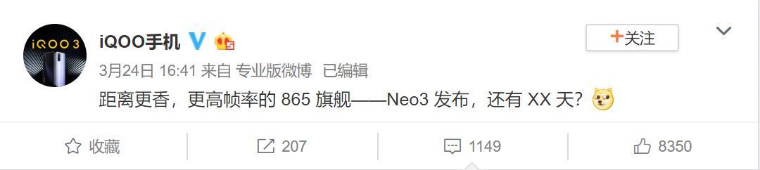 """蓄势待发!iQOO Neo 3放""""大招"""",更高帧率+865?"""