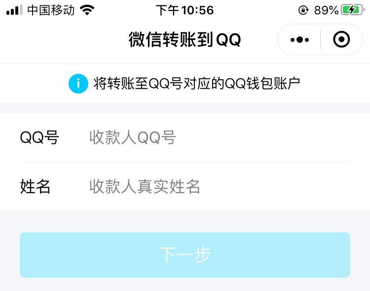 微信可直接转账QQ