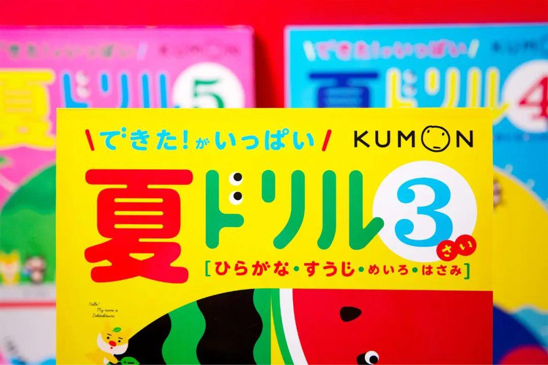 KUMON DEKITA 夏季工作簿視覺設計