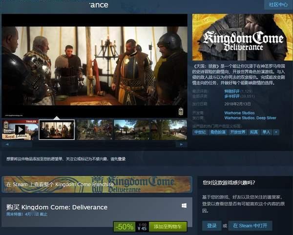 Steam好评RPG《天国:拯救》周末特惠 史低价仅4