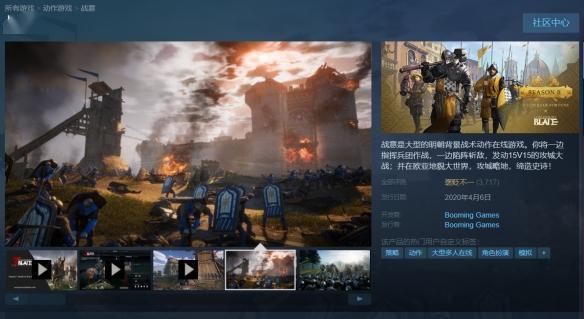 Steam喜加一:网易战争网游《战意》现已永久免