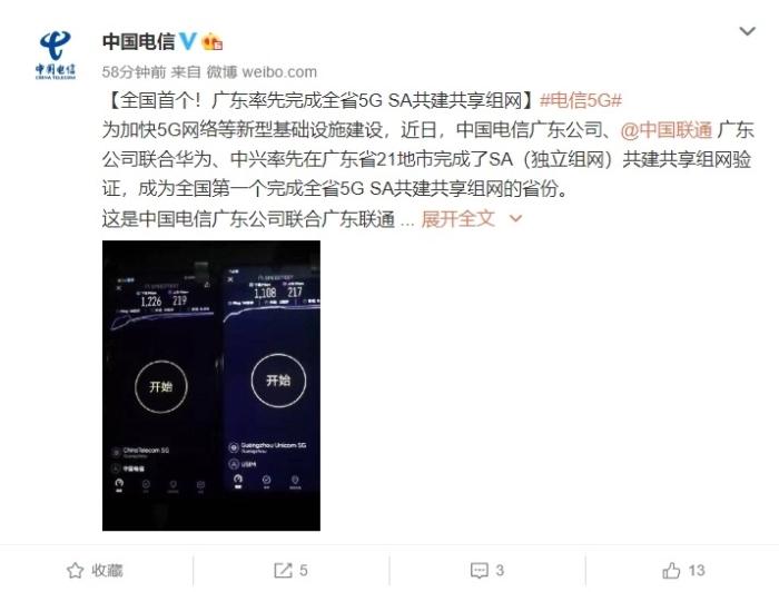 广东成全国首个5G SA 独立组网省,网友对覆盖率存疑