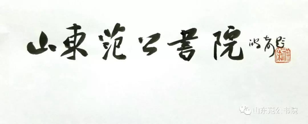 山东范公书院名家推荐――姜长胜作品欣赏