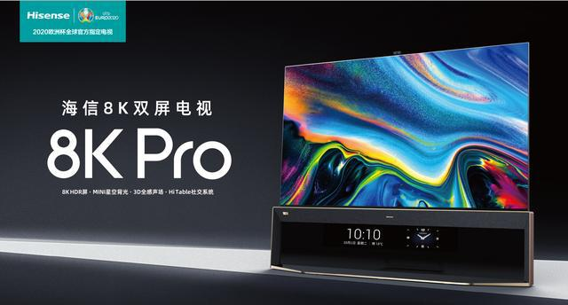 """这""""一千台""""海信8K Pro电视,给彩电行业添了一把""""旺火"""""""