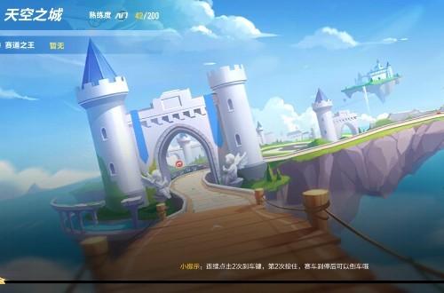 QQ飞车手游:天空之城最难的3个弯道,甩尾不成功就是凉凉