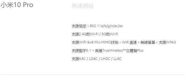 小米10对应9.6GbpsWi-Fi6?解构8x8MU-MIMO之谜!