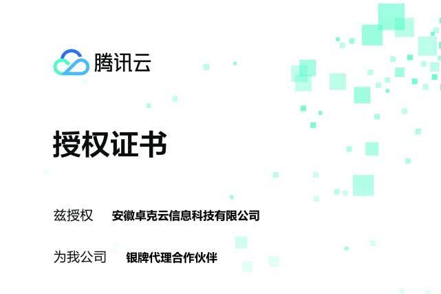 騰訊智慧校園本地化運營商——安徽卓克云信息科技有限公司簡介