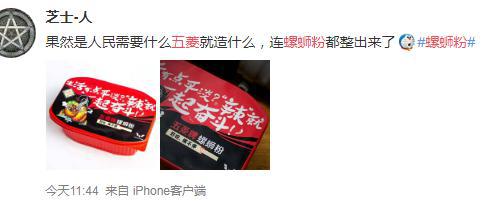 """""""五菱牌""""螺蛳粉上线,制造业网红遇上美食界网红?"""