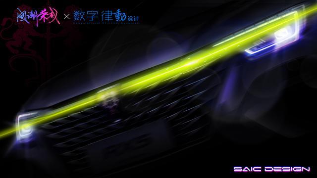 灯组全新设计 荣威RX5 PLUS前脸细节曝光