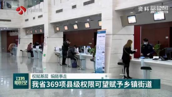 权赋基层江苏369项县级权限可望赋予乡镇街道