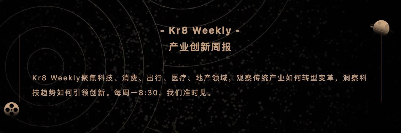 Kr8Weekly|亚马逊开发游戏;百度上线电商直播;华为悄悄杀入医疗器械