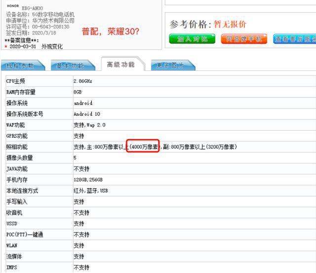 荣耀30入网工信部:超级大底实锤 或将首发麒麟985