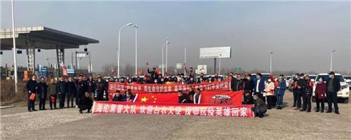 黑龙江省海伦市热烈欢迎抗疫英雄平安凯旋