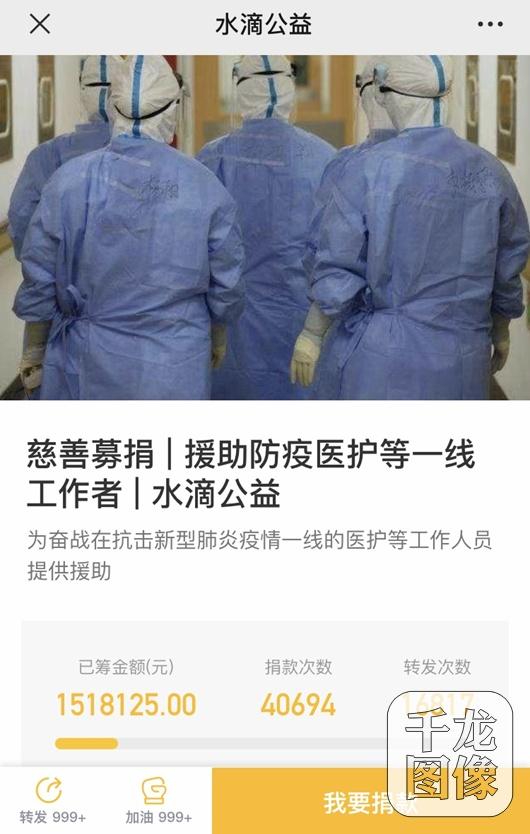 中国福基会携水滴公益向防疫战士累计发放140万元援助金