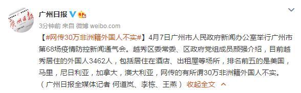 恒行平台首页广州越秀区:目前越秀居住的外国人3462人,网传30万非洲籍外国人不实