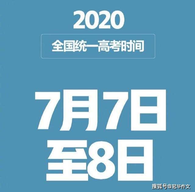 2020年全国普通高考新高考II卷语文试题作文题详解及同题作文