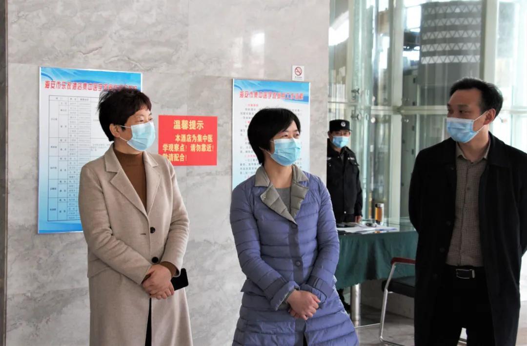 海安市副市长彭晓红督查疫情防控医学观察点