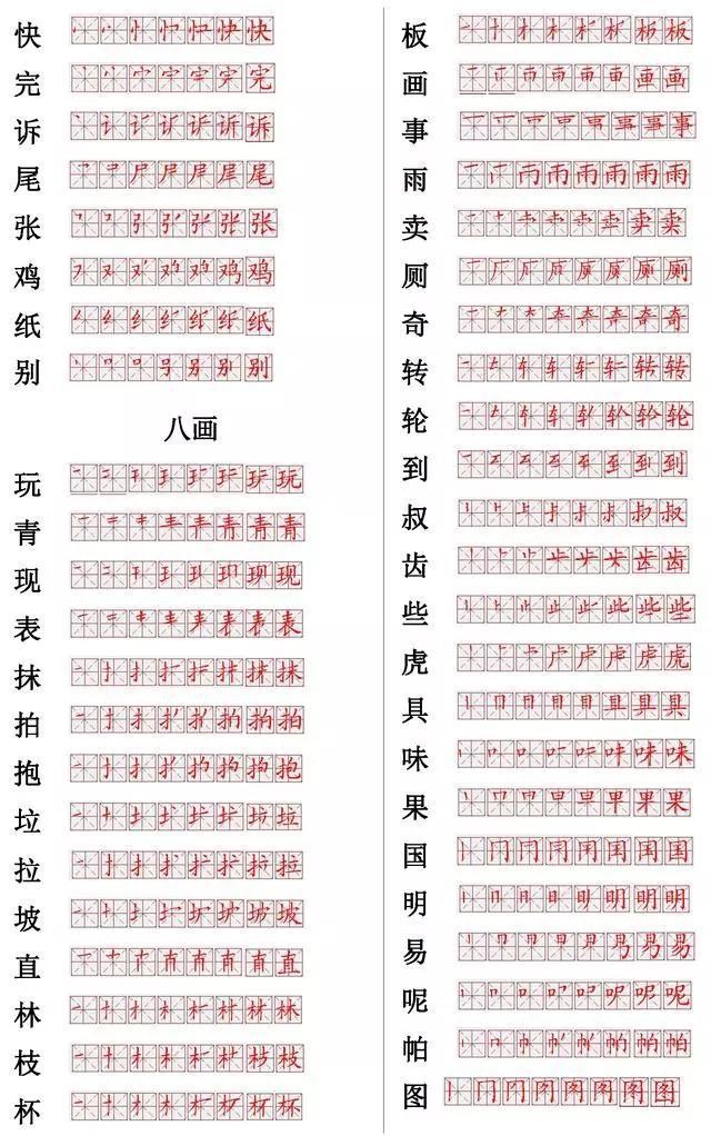 小学常用560个汉字笔画笔顺表