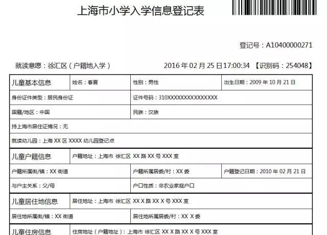 提醒!明日起上海幼升小开始登记!附沪16区指定登记点地址、电话!