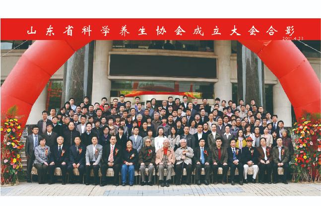 山东省科学养生协会成立九周年成绩斐然 协会第三届换届筹备工作正式启动