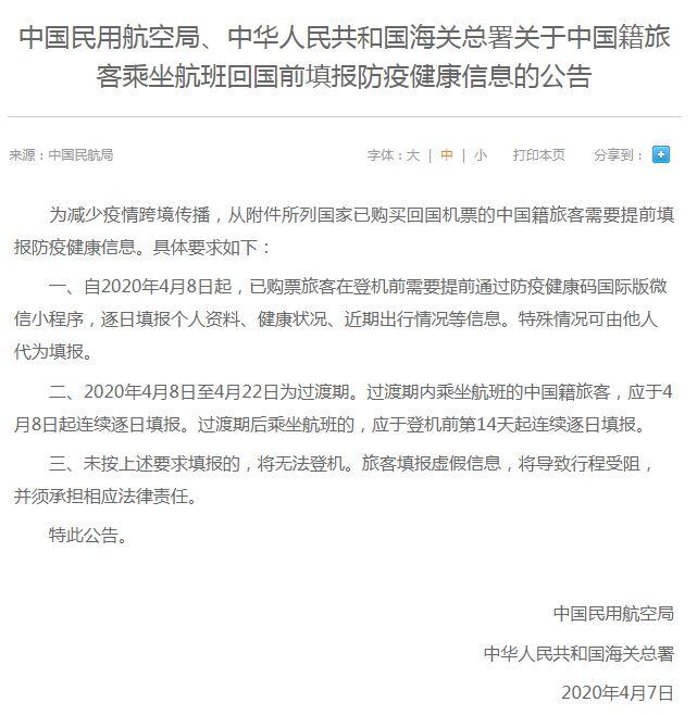 从26国回国的中国旅客注意:须逐日填报健康信息,否则无法登机