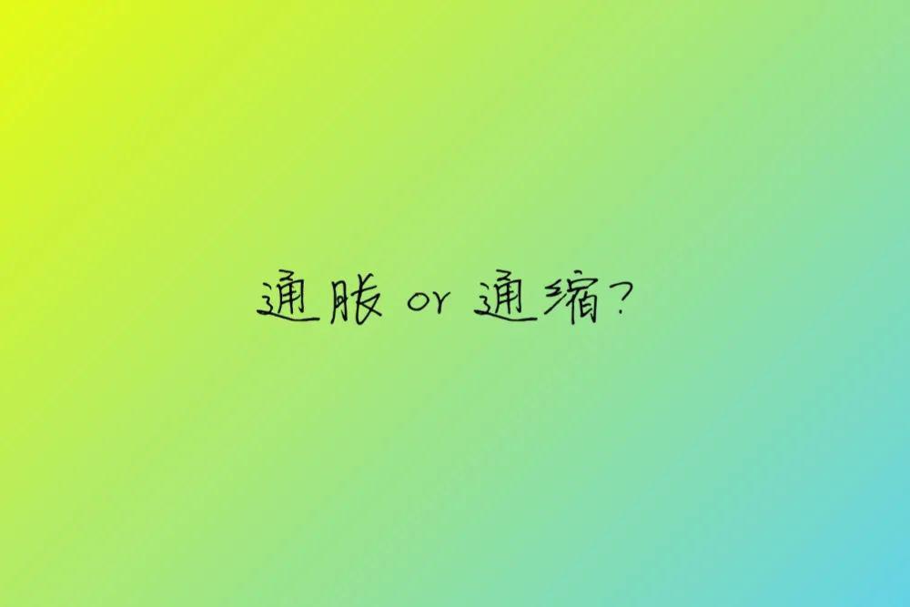 余额宝跌破2%,深圳豪宅秒光,说明了什么?