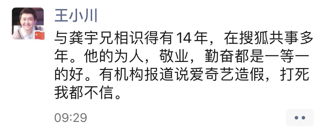 王小川:打死也不相信爱奇艺造假